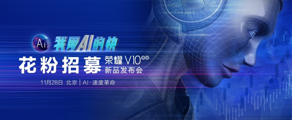 Honor V10 Will Launch On 28th November In China With AI Capabilities