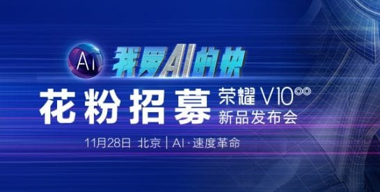 Honor V10 Will Launch On 28th November In China With AI Capabilities !