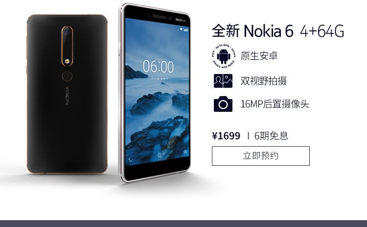 Nokia 6 2018 Launched